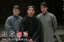 图:新版电视剧《家》精美剧照-三兄弟合影