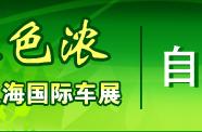 2007上海车展自主品牌