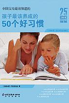 《孩子最该养成的50个好习惯》