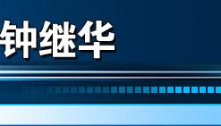 搜狐证券钟继华专栏