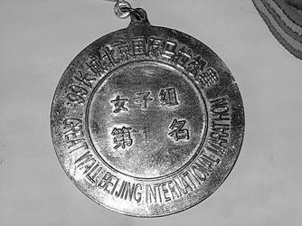 1999年北京国际马拉松赛金牌