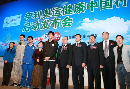 图文:伊利奥运健康中国行启动 集体合影