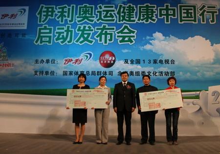 图文:奥运健康中国行 伊利健康社区建设基金