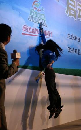 图文:伊利奥运健康中国行 郭晶晶现场比试弹跳