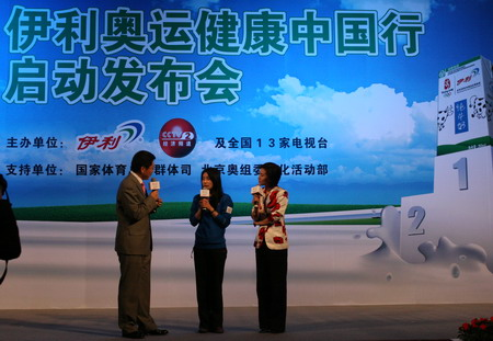 图文:伊利奥运健康中国行启动 郭晶晶登台