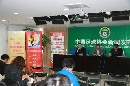 图文:足协召开媒体新闻通气会 新闻发布会现场