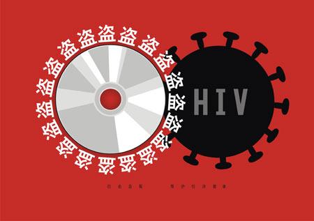 打击盗版, 盗版就像爱滋病一样会破环机体的健康,打击盗版,刻不容缓。 作者:杨晓波