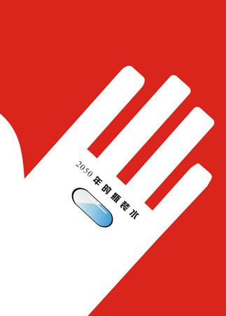 水:未来水的缺乏,瓶装水,越来越小了。 作者:杨晓波