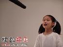 图:壹基金计划花絮 - 封面小主角甜美可爱