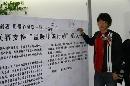 图文:[中超]中超捐助红十字 杜文辉签名支持