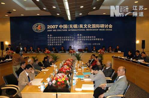 2007中国(无锡)吴文化国际研讨会现场