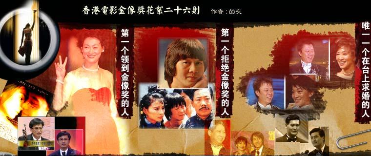 第26届香港电影金像奖