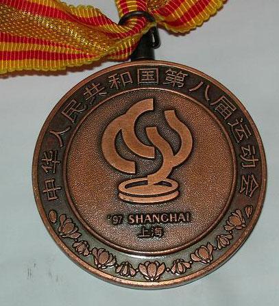 1997全运会第三