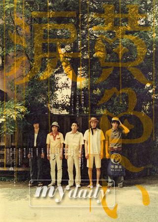 《黄色泪水》海报