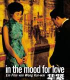 《花样年华》(2000年)