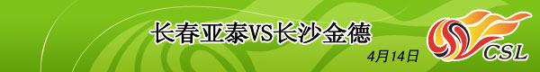 长春VS长沙,2007中超第2轮,中超视频,中超积分榜,中超射手榜