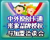 第三届中国国际动漫节