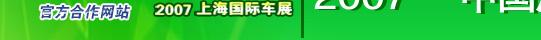 2007中国汽车产业白皮书-2007上海车展特别策划