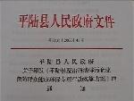 平陆县下发的政治违法排污企业的通知似乎是一纸空文。