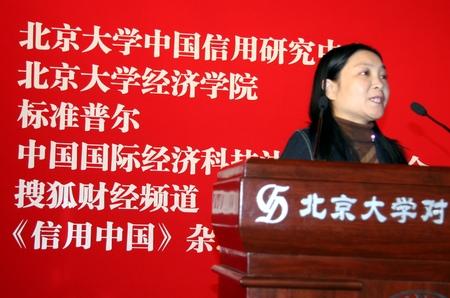 北京大学中国信用研究中心研究员杜丽群