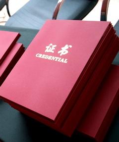 2007中国信用高峰论坛