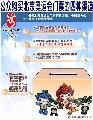 图文:北京奥运门票开始预订 四种渠道可订票