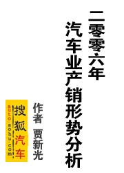 2007上海车展策划:白皮书