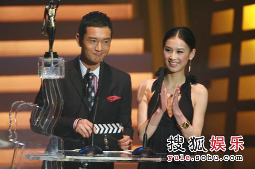 图: 第26届香港金像奖--黄晓明黄圣依颁奖