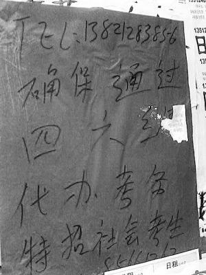 """天津四六级培训机构""""盯上""""社会考生(组图)"""