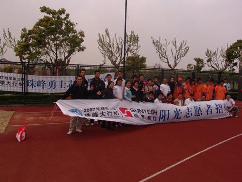 图文:07珠峰大行动上海站体测 志愿者合影