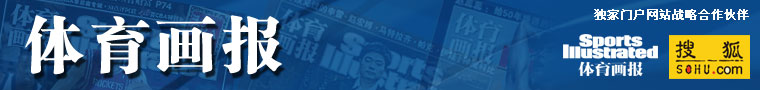 体育画报,sohu,搜狐体育