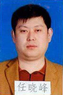 这是特大盗窃案件犯罪嫌疑人任晓峰。新华社发