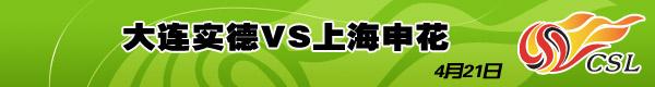 上海VS厦门