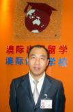北京澳际留学美国部经理吴振忠