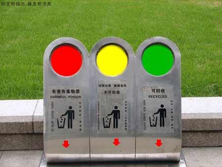 垃圾文明 作者:王川川