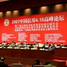 2007信用高峰论坛