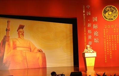 中国·新郑黄帝文化国际论坛开幕 图片来源:中原新闻网