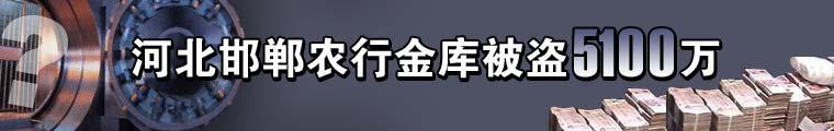 河北邯郸农行金库被盗走5100万
