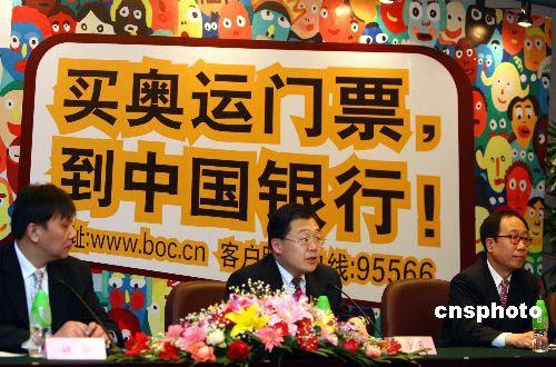 图文:奥运门票开始预订 中国银行订票仪式