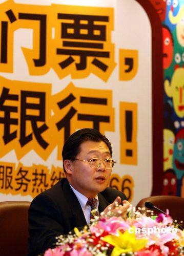 图文:奥运门票开始预订 中国银行订票发布会