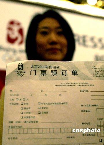 图文:奥运门票开始预订 中国银行预订单