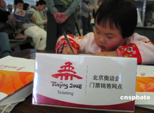 图文:奥运门票开始预订 小朋友填写预订单