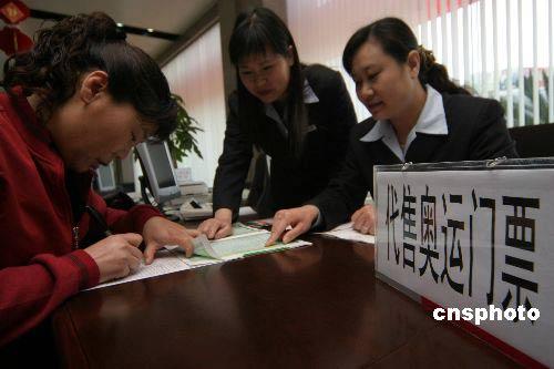 图文:奥运门票开始预订 指导市民填订单