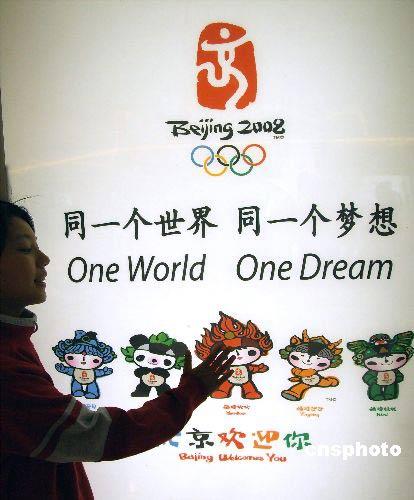 图文:奥运门票开始预订 期盼北京奥运到来
