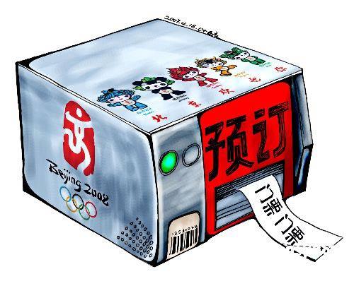 图文:奥运门票开始预订 订票漫画惟妙惟肖