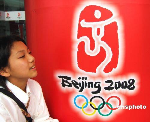 图文:奥运门票开始预订 门票预售引爆热情