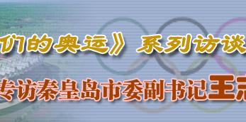秦皇岛市委副书记王志欣接受访谈