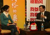 秦皇岛市委副书记王志欣访谈