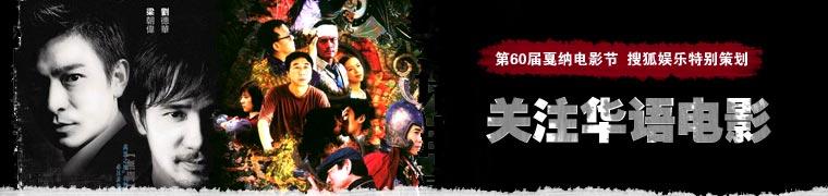 关注华语电影
