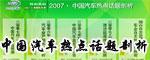 2007中国汽车热点话题剖析